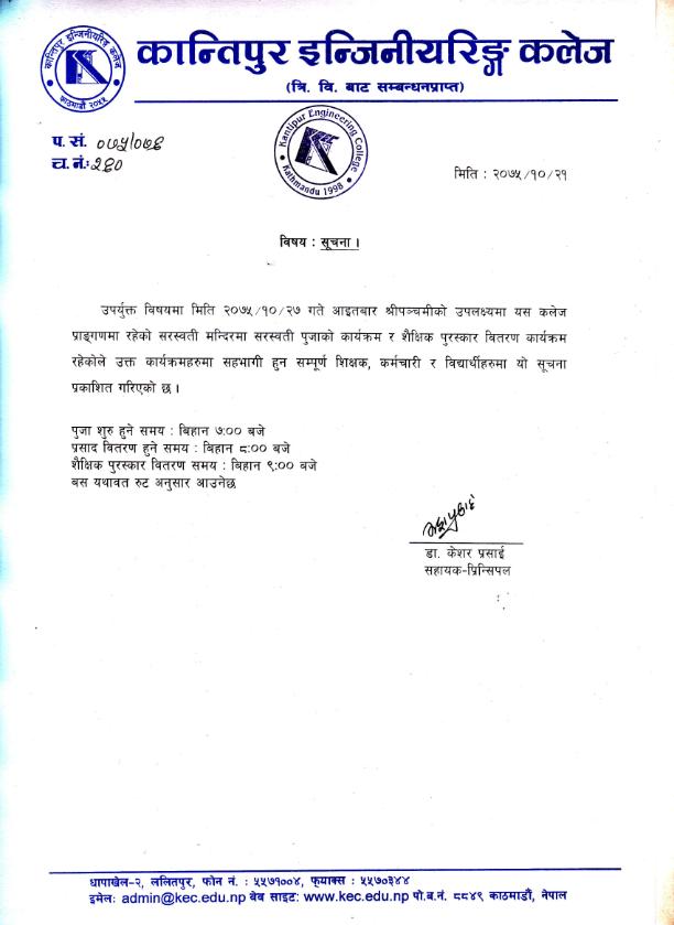 Saraswoti Puja Notice (1)_001