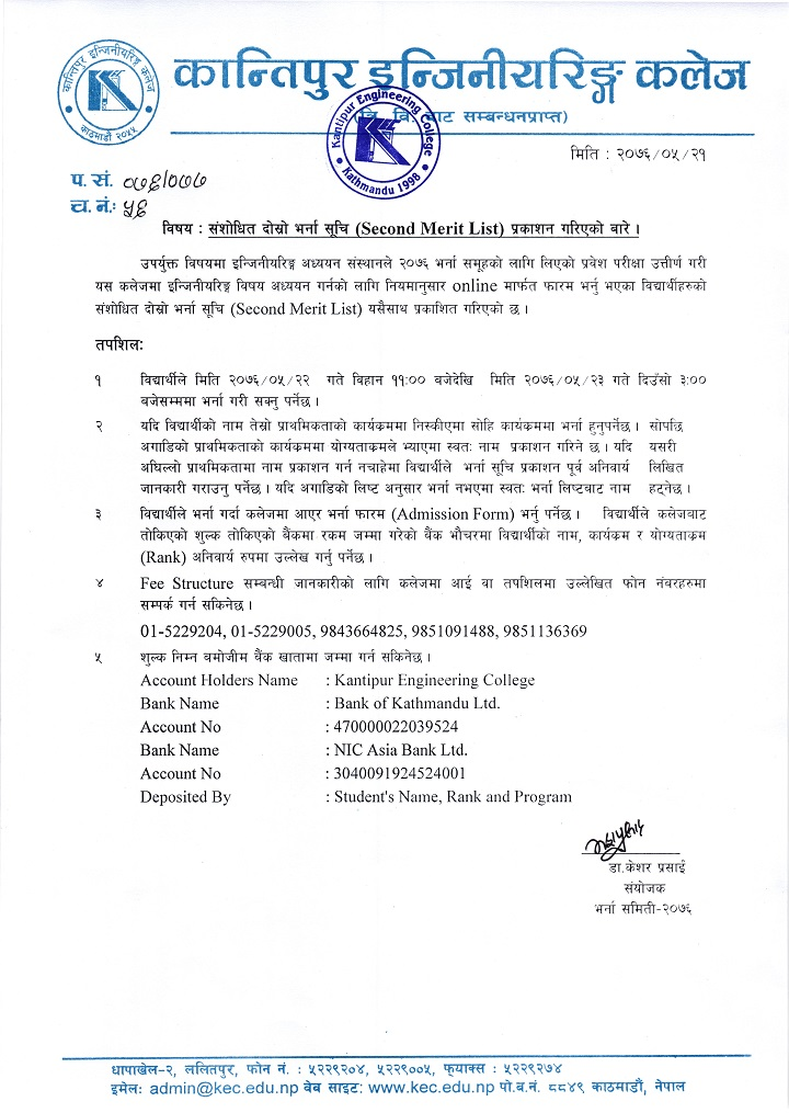 Notice_Revised_2nd_Merit_2076